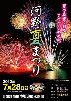 2012河~2.JPG
